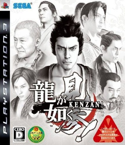yakuza 3 copertina ps3 - Yakuza 3 sarà disponibile anche in Europa