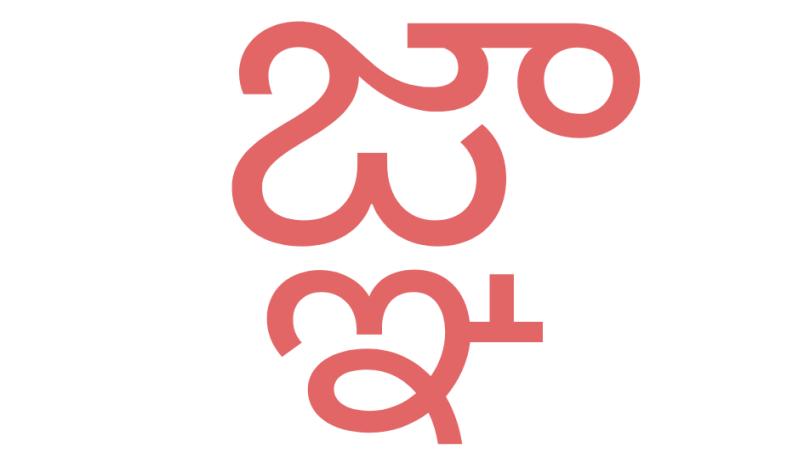 telugu character - Un carattere indiano blocca iPhone e iMac